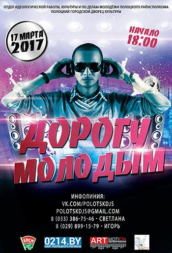 Афиша кино полоцка новополоцка детские театры афиша на май